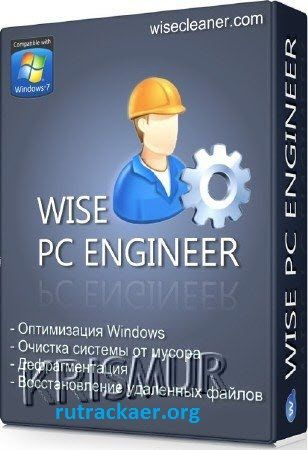 Скачать Wise PC Engineer + Portable 6.31.207 x86+x64 [2011, MULTILANG +RUS] бесплатно