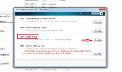 Скачать Samsung Recovery Solution 4 (Admin Tool) бесплатно