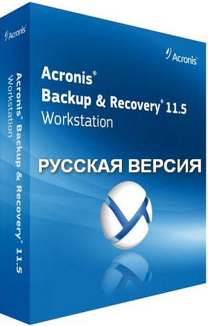 Скачать Acronis Backup Workstation Server 11.5 Build 39029 + Universal Restore + BootCD RUS бесплатно