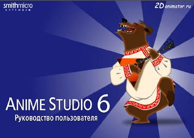 Скачать Anime Studio Pro 6 Users Manual RUS 6-9 x86 x64 [2006-2012, RUS] бесплатно