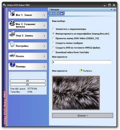 Скачать ProtectedSoft Video DVD Maker PRO 2.4.0.36 (Rus) бесплатно