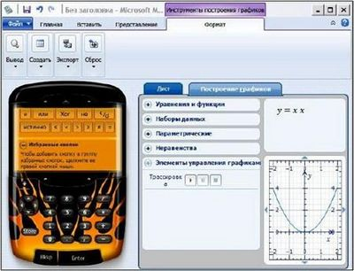 Скачать Geometry Expressions 3.0.8 Portable 3.0.8 [2011, ENG] бесплатно